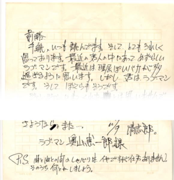 *清志郎のレター.jpg
