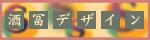 _banner_sakatomi.jpg