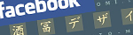 banner_FaceSakatomi.jpg